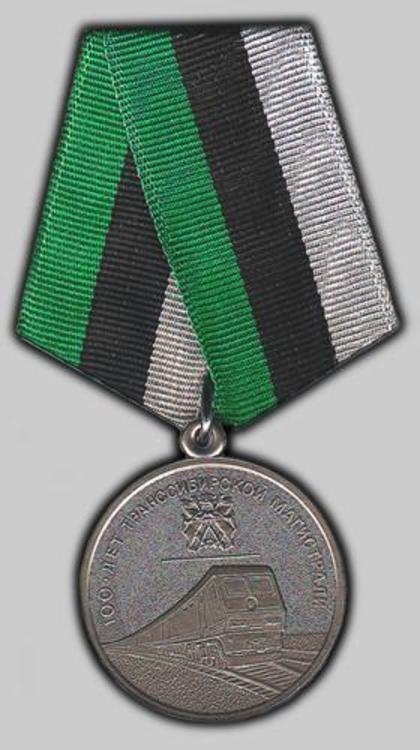 Medal 100 years transsib