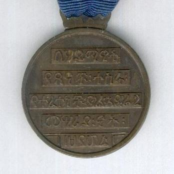 Refugees' Medal Reverse