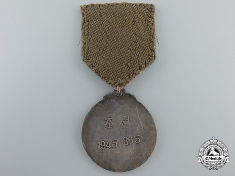 Commemorative Korean Liberation Medal Reverse
