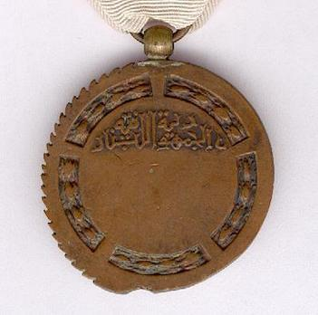 Order of Public Education, III Class (Post-Independence, c.1959) Reverse