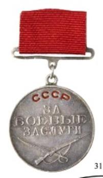 Medal for Combat Service, Type I, Medal (Variation II)