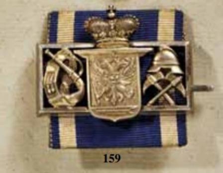 Fire Service Decoration, II Class Bar (1895-1918)