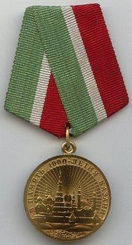 1000th Anniversary of Kazan Circular Brass Medal Obverse