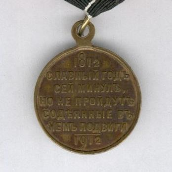 Centenary of the 1812 War Commemorative Bronze Medal Reverse