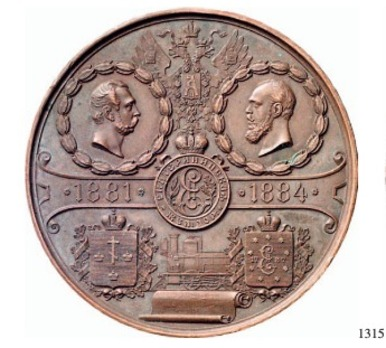 Completion of the Catherine II Railway, Table Medal (in bronze)
