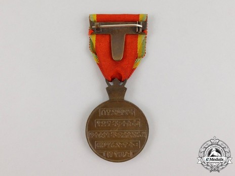 Medal of Patriots of the Interior Reverse