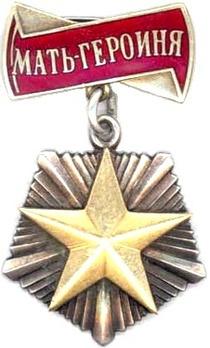 Order Mother Heroine Medal (Variation I) Obverse
