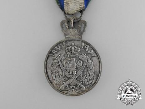 Silver Jubilee Medal (Midalat al-Lwabil al-Fazi), in Silver Reverse