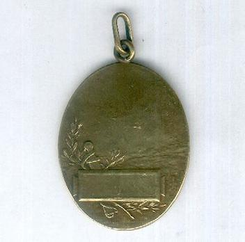 "Bronze Medal (for Nurses, stamped ""P. AUBE"") Reverse"