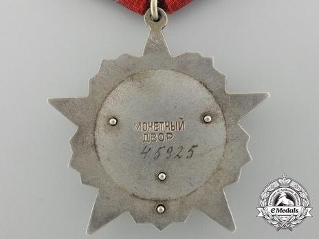Star Medal (4 rivets) Reverse