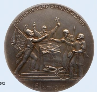 Centennial of the 1812 Patriotic War, Table Medal (in silver) Reverse