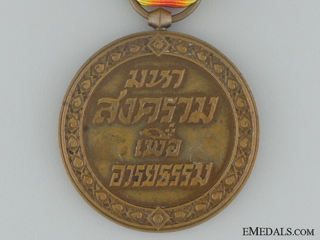 Great War Victory Bronze Medal Reverse