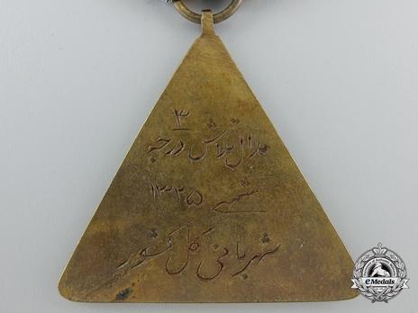 Endeavour (Talash) Award, III Class Medal Reverse