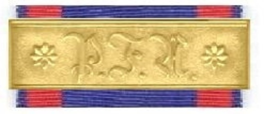 I Class Clasp (Silver gilt) Obverse