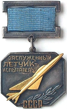 Honoured Test Pilot of the USSR Medal Obverse