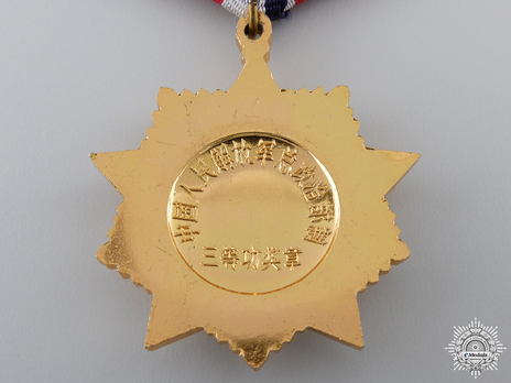Meritorious Service Medal, III Class Reverse