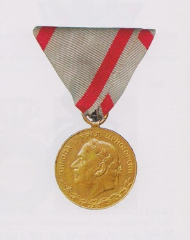Commemorative Medal for the First Balkan War