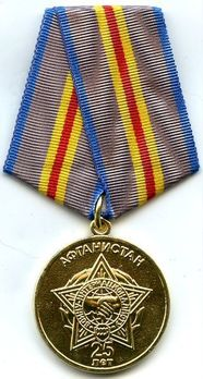 25 Years of the End of Hostilities in Afghanistan Circular Medal Obverse