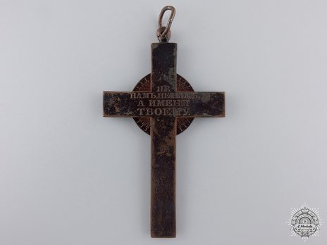 Clergy for the War of 1812 Commemorative Cross Reverse