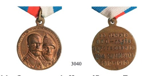 Commemorative Medal for the Tercentenary of the Romanov Dynasty Obverse
