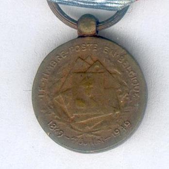Miniature Bronze Medal (with French inscription) Obverse