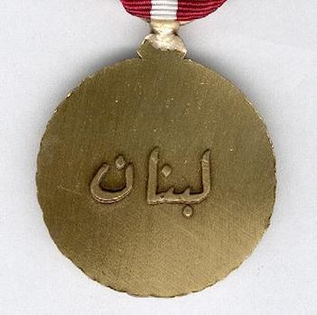 War Medal Reverse