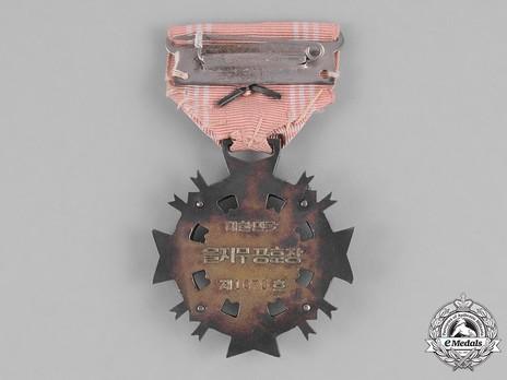 Order of Military Merit, Type I, II Class (Eulji) Reverse