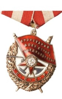 Order of the Red Banner of the USSR, Type III (Variation I)