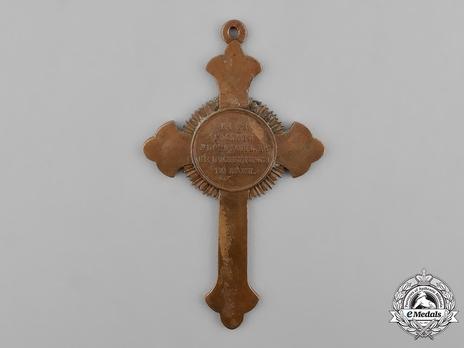 War of 1853-1856 Bronze Commemorative Bronze Cross Reverse