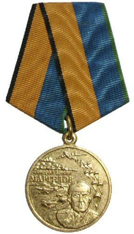 Medal army general margelov mod rf