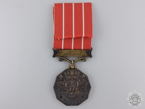 Medal (1949-1954) Reverse