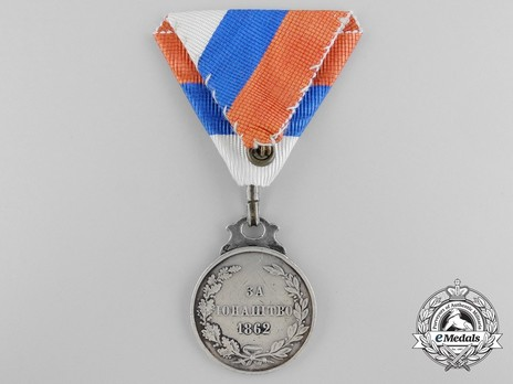 """Commemorative Medal for Valour, 1862, in Silver (stamped """"S"""") Reverse"""