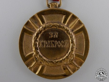 Milosh Obilich Medal for Bravery, in Gold (Large) Reverse