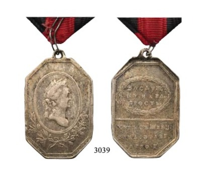 Peace with Sweden Medal