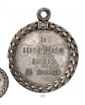Medal for Blameless Service in the Police, Type II, in Silver Reverse