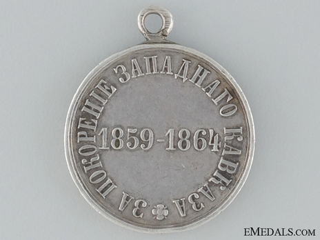 Subjugation of the Western Caucasus Silver Medal Reverse