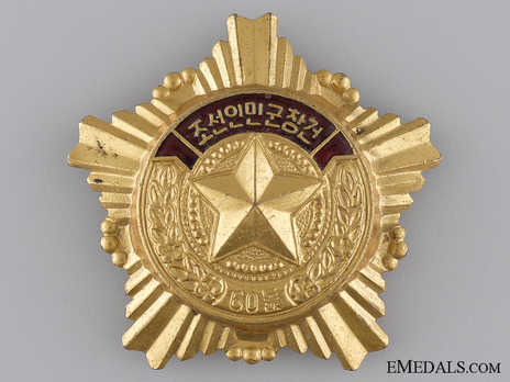 """Commemorative Order """"60th Anniversary of the People's Army"""" Obverse"""
