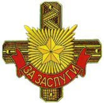 Merit of the Military Personnel of the Main Personnel Office of the Ministry of Defence Cross Decoration Cross Decoration Obverse