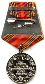 70 Years of Victory in the Great Patriotic War Circular Medal Reverse
