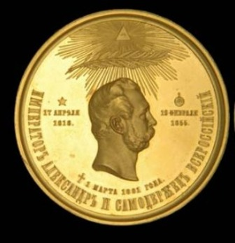 Alexander II Memorial Medal, in Gold