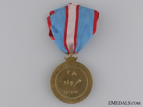 National Uprising (28th Amordad) Medal, 1953 Reverse