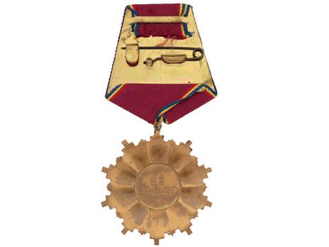 Order of August 23rd, V Class Medal (1965-1989) Reverse