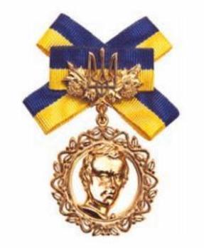 Shevchenko National Prize Obverse