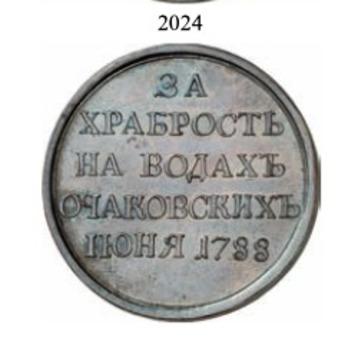 Naval Battles in Ochakov Waters, Bronze Medal Reverse