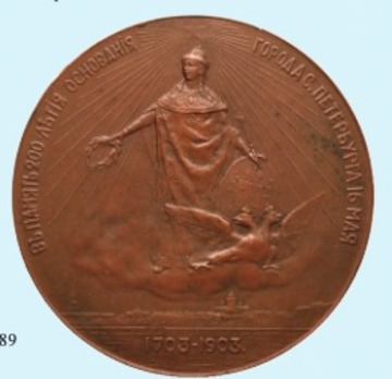 200th Anniversary of the Foundation of St. Petersburg, Table Medal (in bronze) Reverse