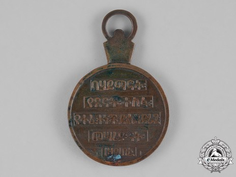 Campaign Medal Reverse
