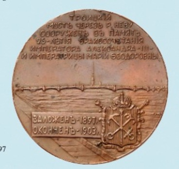 In Honour of the Construction of the Trinity Bridge, Table Medal (in bronze)