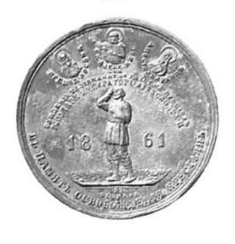 Medal for the Emancipation of the Serfs, in Silver Reverse