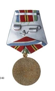 Strengthening Military Cooperation Medal Reverse