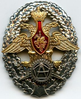 Service in the Military Offices of the Defense Ministry of the Russian Federation Oval Decoration Obverse